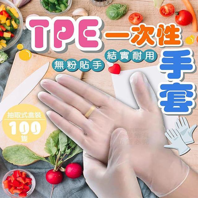 團購/防疫熱銷 TPE一次性手套