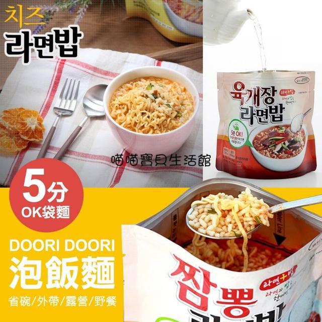 韓國 DOORI DOORI 泡飯麵~省碗 方便外帶/露營/野餐