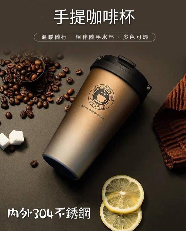 手提不銹鋼咖啡杯