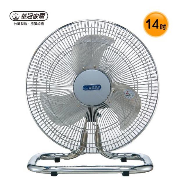 【華冠】14吋鋁葉桌扇(FT-1407)