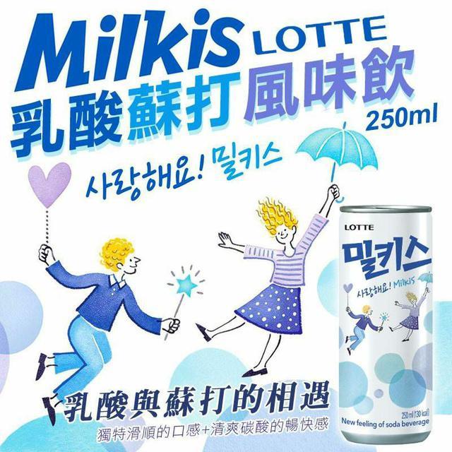 韓國 LOTTE 樂天 Milkis 乳酸蘇打風味飲 250ml