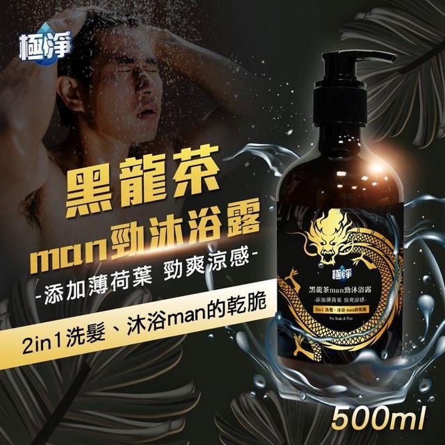 黑龍茶man勁沐浴露500ml