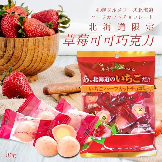 日本 札幌 北海道限定 草莓可可巧克力 80g