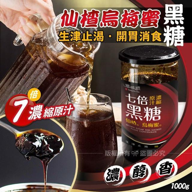 黑糖仙楂烏梅蜜 1000g