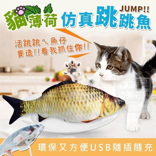 🔥魔鬼氈款電動跳跳魚🔥 仿真魚 電動仿真魚 貓咪玩具  會跳動的魚 擬真魚