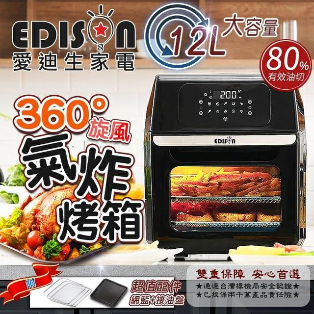 預購~5月22日到貨-EDISON愛迪生 12L大容量微電腦旋風氣炸烤箱/附超值配件