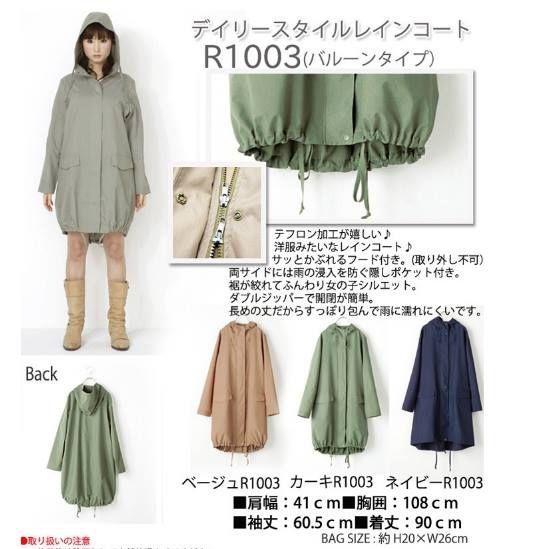 預購商品11/26結單  外銷日韓時尚輕便風衣雨衣