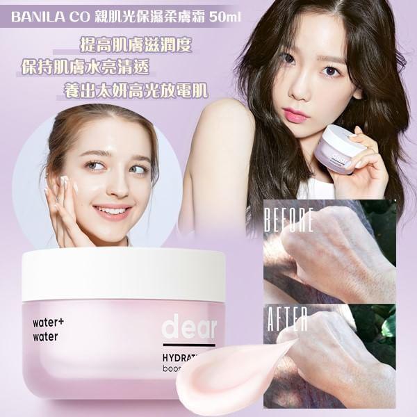 韓國Banila co. 親肌光瑩潤柔膚霜50ML