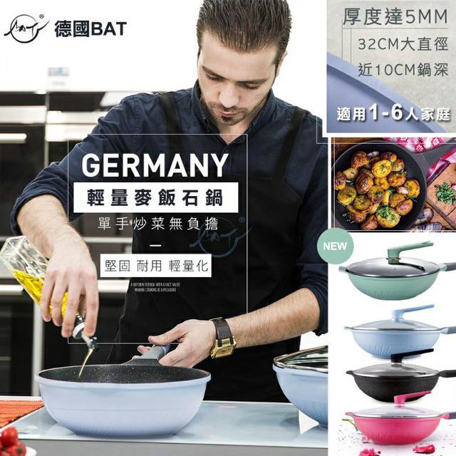 健康輕量麥飯石鍋 樣樣不沾 32cm 多用途炒鍋/湯鍋~德國獨家5層鑄壓減重耐用技術