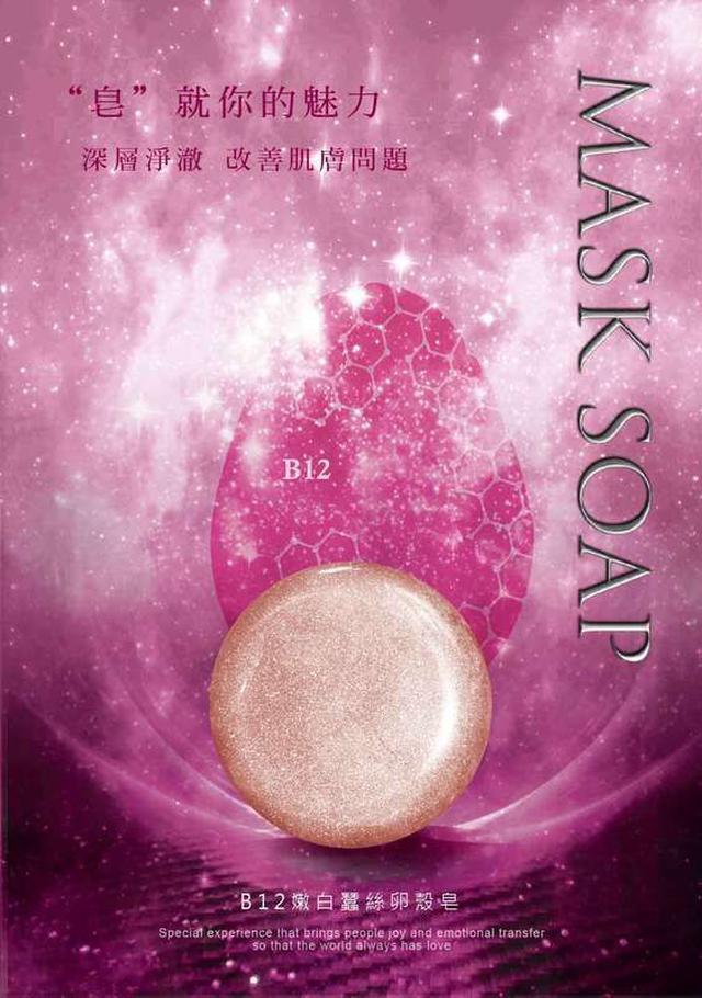 【COSBIO】B12嫩白卵殼膜皂