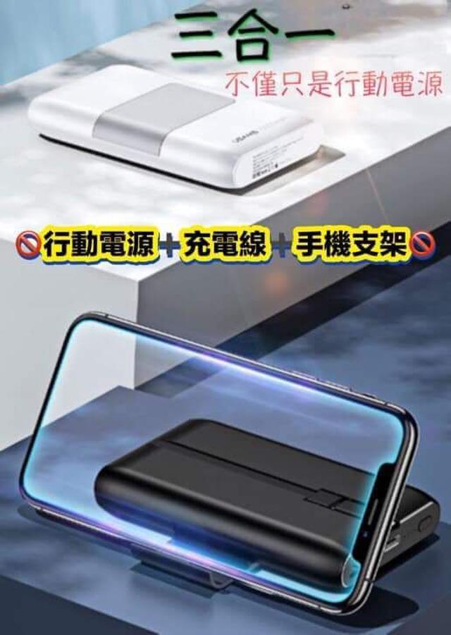 (預購S) 支架式自帶線迷你快充行動電源