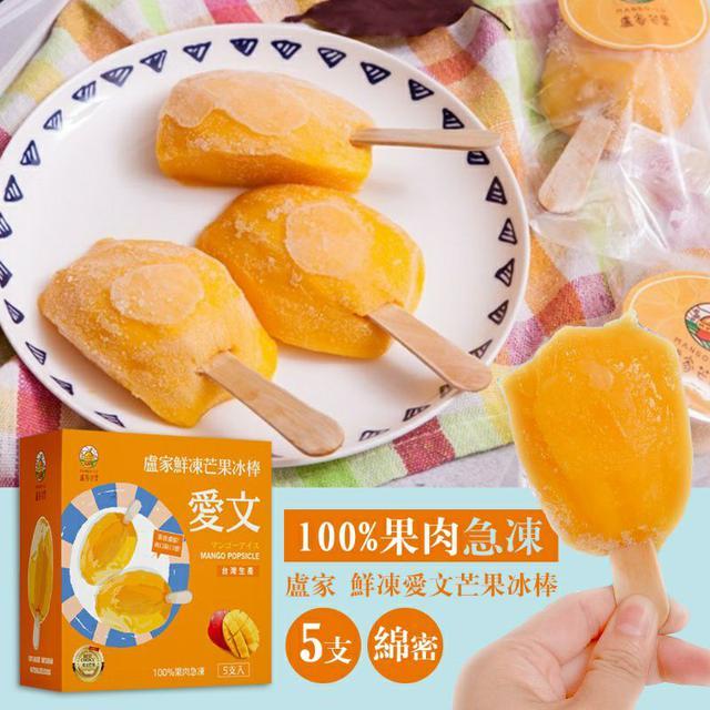 盧家鮮凍愛文芒果冰棒一盒5支入~無防腐劑色素 口感綿密