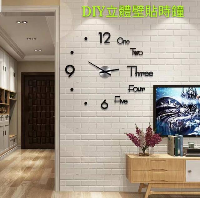 DIY立體壁貼時鐘