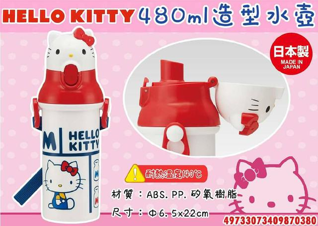 HELLO KITTY 480ml 造型水壺