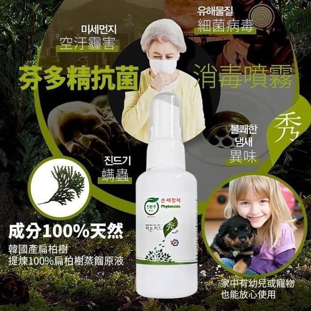 韓國製 芬多精抗菌消毒噴霧 30ml