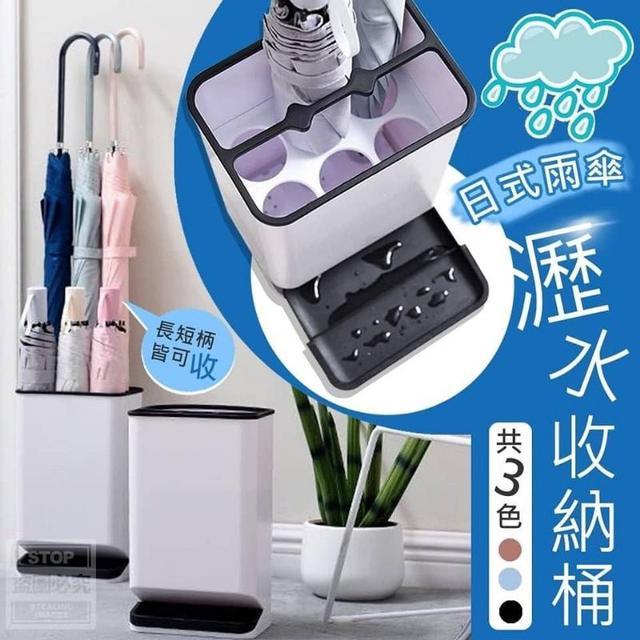 日式雨傘瀝水收納桶