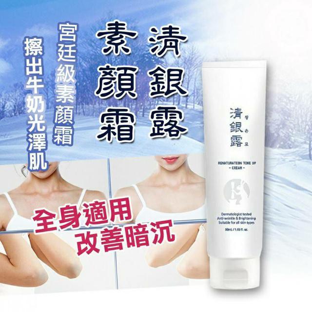 韓國 百年宮廷秘方 清銀露 素顏霜 50g