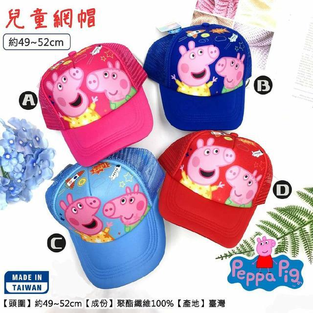 佩佩豬 兒童網帽