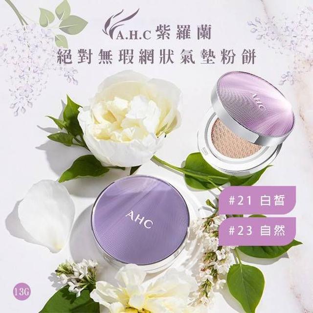 韓國 AHC 紫羅蘭絕對無瑕網狀氣墊粉餅 13g