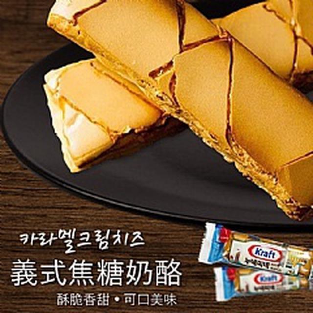 #廠商燒量現貨-韓國製造 Kraft 義式焦糖奶油起司千層酥