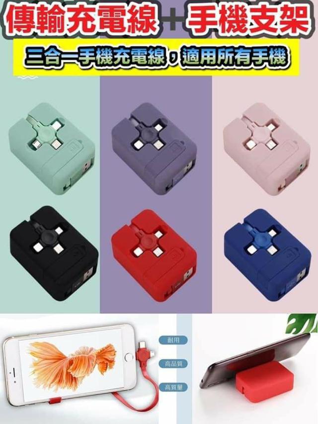 (預購S) N047 - 三合一伸縮充電線+手機支架