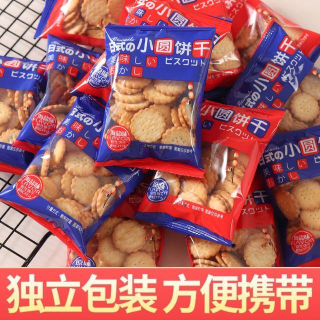 日式小圓餅整箱海鹽小餅乾零食小包裝好吃的咸味薄脆曲奇代餐餅乾一箱批發