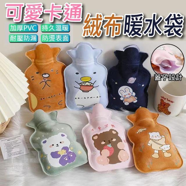 可愛卡通絨布暖水袋 一組4個