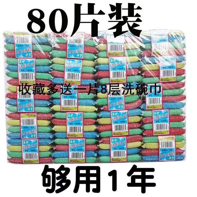 80片刷碗海綿加厚耐用洗刷大王刷鍋百潔布洗碗海綿清潔抹布海綿擦
