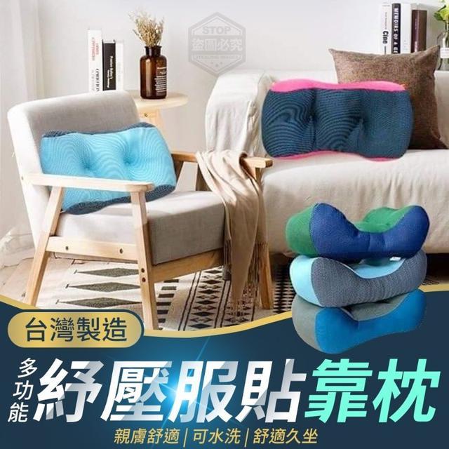 預購 台灣製造多功能紓壓服貼靠枕