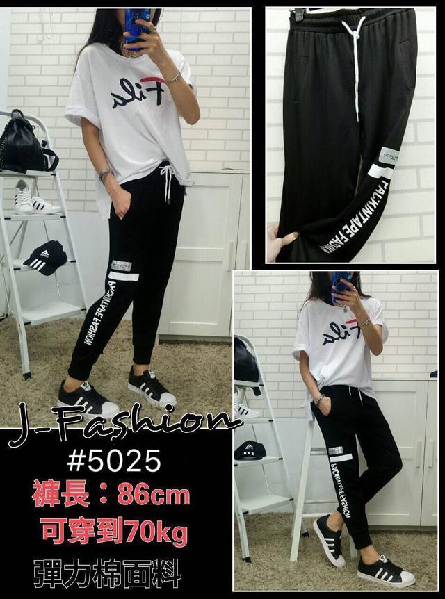 5025- 高質感側字母縮口棉褲
