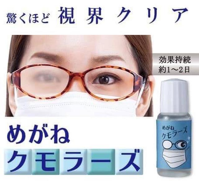 日本 持久型眼鏡防霧劑
