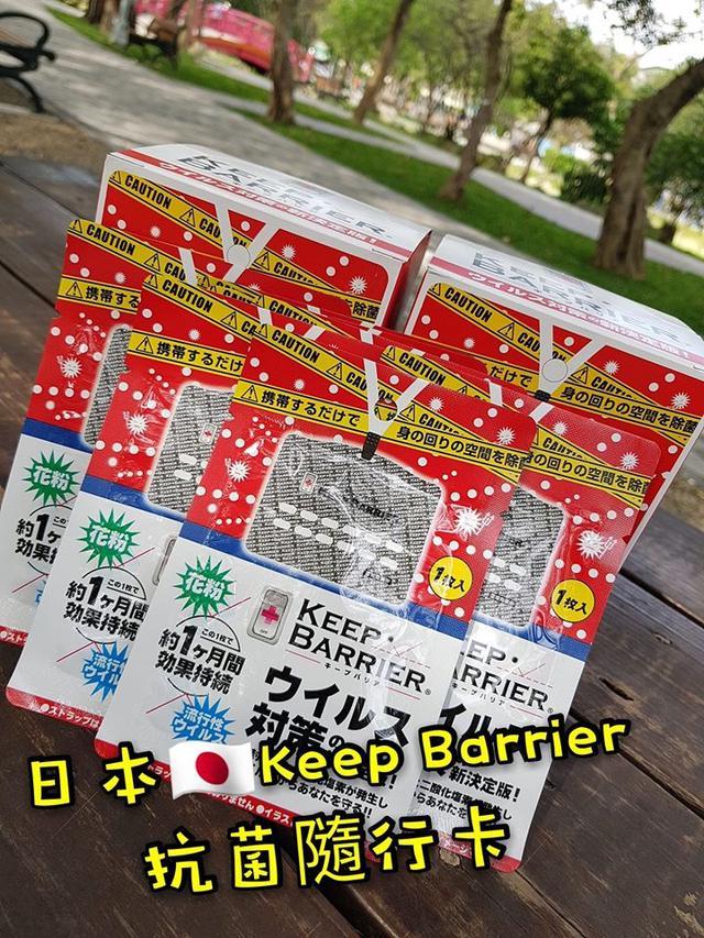 日本Keep Barrier抗菌隨行卡(不含掛繩)