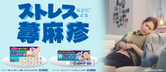 日本曼秀雷敦尋麻疹軟膏15g