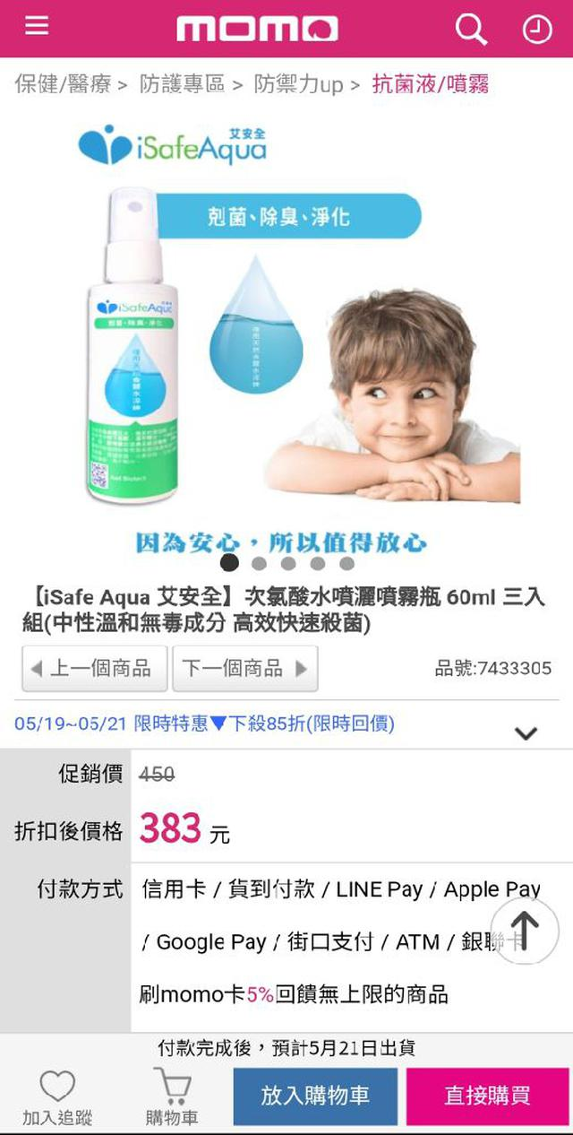 🇹🇼批發每瓶10元 全台最低價📌次氯酸水抗菌噴霧  乾洗手 腸病毒