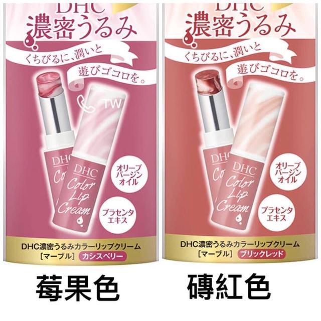 日本   DHC 限定新品 大理石紋滋潤唇膏2.5g