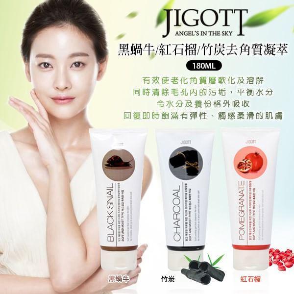 韓國JIGOTT 黑蝸牛/紅石榴/竹炭去角質凝萃180ML
