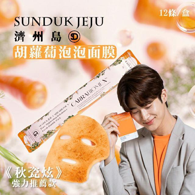 韓國 SUNDUK JEJU 善德 濟州島 毛孔清潔胡蘿蔔泡泡面膜 (12條/盒)