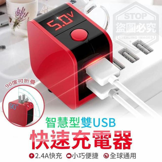 A7💞智慧型雙USB快速充電器(混裝)
