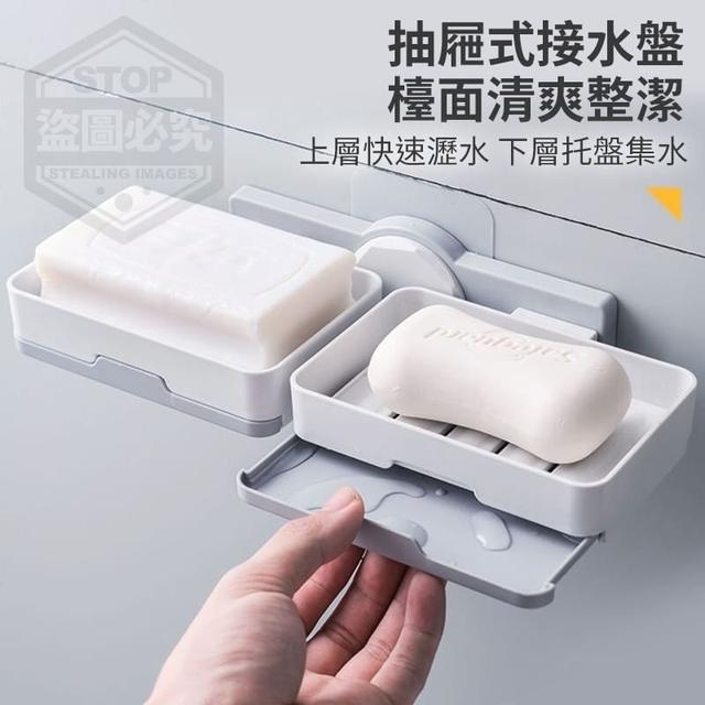 (預購e)無痕雙層抽屜式瀝水皂盒