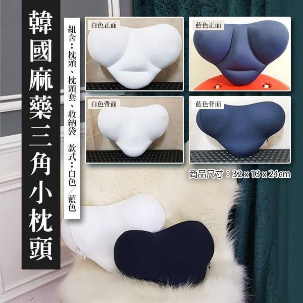 正品 韓國麻藥三角小枕頭(枕頭套+收納袋)