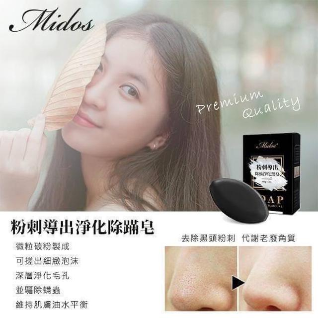 【預購】Midos粉刺導出除蟎淨化黑皂