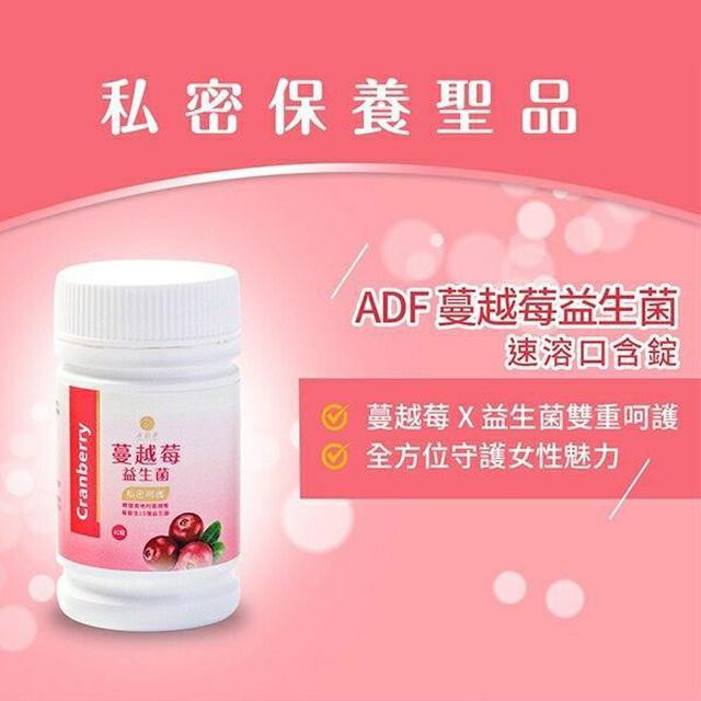 現貨『 ADF蔓越莓益生菌 』60粒
