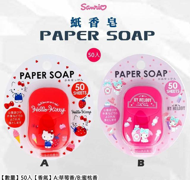 三麗鷗 紙香皂