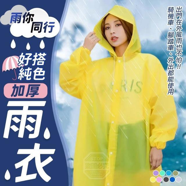 雨你同行加厚純色雨衣 一組2件
