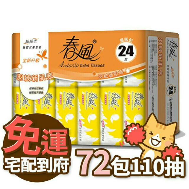 (24h免運)春風超細柔抽取式衛生紙110抽 72包