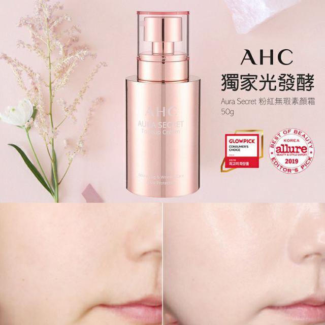 AHC Aura Secret 粉紅無瑕素顏霜 50g~
