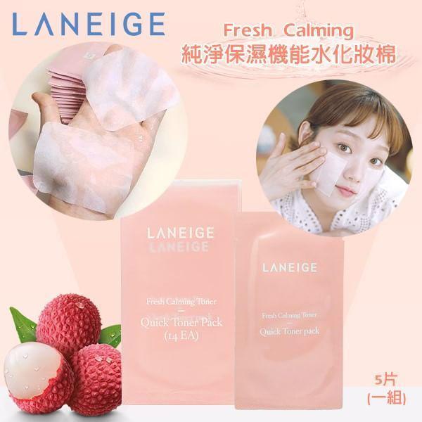 韓國Fresh Calming 純淨保濕機能水化妝棉(組)