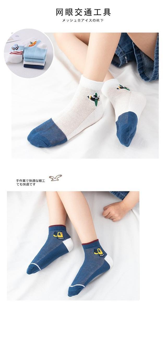 ★兒童網眼防臭船型襪(5雙一組)