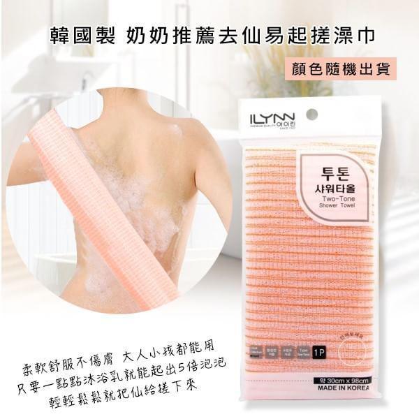 韓國製 奶奶推薦去仙易起搓澡巾 *2入組