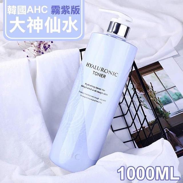 韓國AHC 霧紫版 大神仙水1000ML~